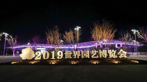【北京世界园艺博览会】2019中国北京世界园艺博览会·晚出发·赏夜景·看表演·慢游世园会1日游!
