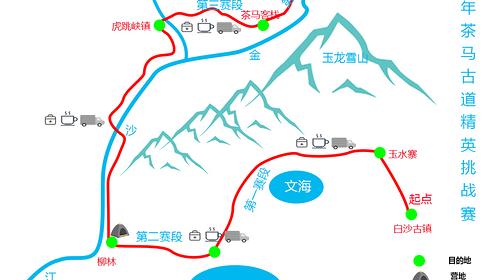 重走茶马古道—88公里徒步越野挑战赛