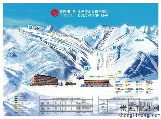 多乐美地滑雪场雪道图