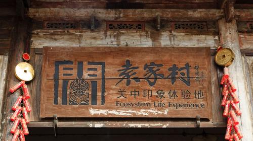 【袁家村 】西安出发直通车·深入关中印象体验地·关中人文·美食大赏1日游