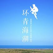 一个人的遥远旅途——单人五日环青海湖游记