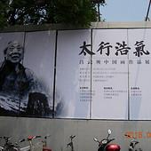 2015,7,9中国美术馆——半日游记