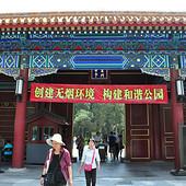中俄帝都之旅:北京、莫斯科、圣彼得堡【二】北京景山公园