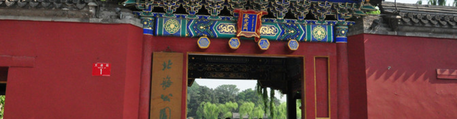 中俄帝都之旅:北京、莫斯科、圣彼得堡【一】北京北海公园