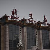 轻松快乐北京自助游