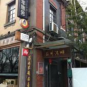 中国东线行:上海-北京-哈尔滨-吉林