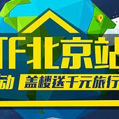 盖楼送千元旅行基金【CTF北京站 现场活动】