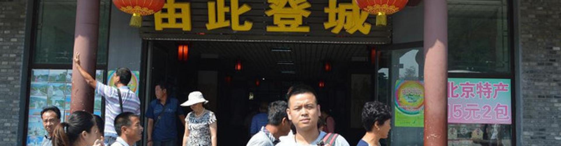 皇城#故宫+八达岭长城一日游